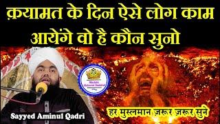 Qayamat Ke Din Aise Log Kam Aayenge Wo Kaun Hai Sayyed Aminul Qadri