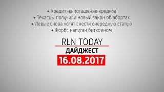 Кредитная экспансия вызовет новый кризис // Дайджест RLN.Today 16.08.2017