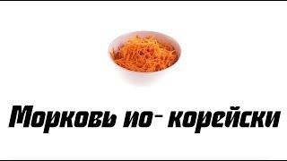 Простой рецепт моркови по-корейски