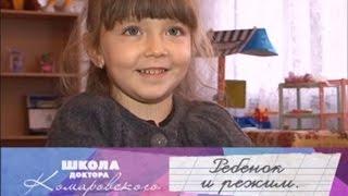 Ребенок и режим - Школа доктора Комаровского(, 2016-11-03T11:51:59.000Z)