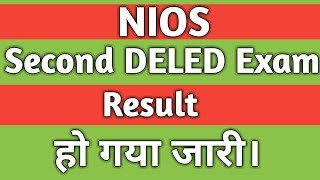 Nios Second Exam result हो गया जारी। Ye kaise
