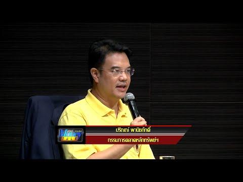 ทิศทางหุ้นไทยภายใต้รัฐบาลใหม่ - ปริญญ์ พานิชภักดิ์ - วันที่ 03 Jul 2019