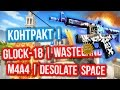 Stattrak™ M4a4 | Desolate Space   Glock-18 | Wasteland Rebel ! - Контракты Обмена video