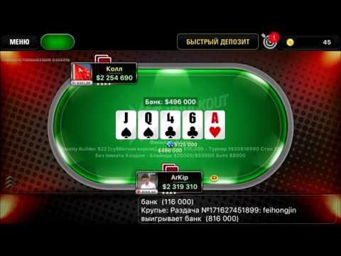 Бай-ин 22$. Покер Старс. Финал.