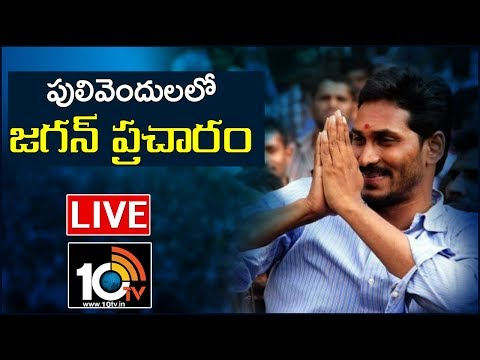 YS Jagan Nomination LIVE   Public Meeting In Pulivendula   Election Campaign   10TV News