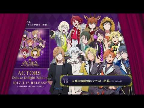 【3/15発売】ACTORS - Deluxe Delight Edition -  【全曲XFD】