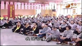 【王禪老祖玄妙真經104】  WXTV唯心電視台
