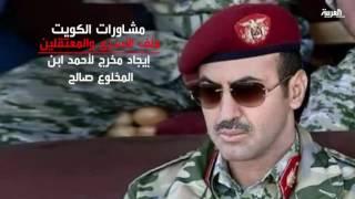 الإنقلابيون # يصعدون في مواقفهم لتعطيل مشاورات الكويت