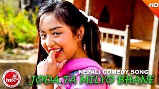 New NepaliComedy Song 2016 || Joda Ta Milyo Bhane Jasto | Krishna Dahal & Purnakala BC