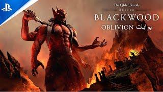 The Elder Scrolls Online: Blackwood   الاطلاق الرسمي لعرض اللعب   PS4