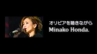 オリビアを聴きながら / 本田美奈子. (Olivia wo Kikinagara / Minako Honda.)