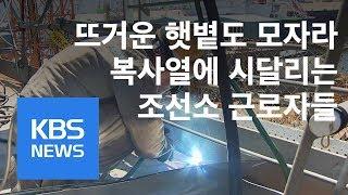수주 한파 넘긴 조선소의 폭염 속 초복 나기 / KBS…