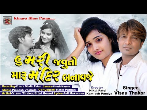 Hu Mari Javuto Maru Mandira Banavaje || Visnu Thakor || New Gujarati Song 2019Kinara Films Patan