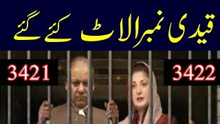 Nawaz Sharif Qaidi Number Alat Kr Dia Gia - Nawaz Sharif Latest News