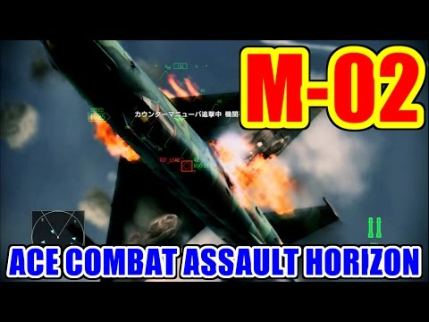 [M-02] Inferno - ACE COMBAT ASSAULT HORIZON [USB3HDCAP,StreamCatcher]
