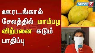 ஊரடங்கால் சேலத்தில் மாம்பழ விற்பனை கடும் பாதிப்பு | News7 Tamil Prime