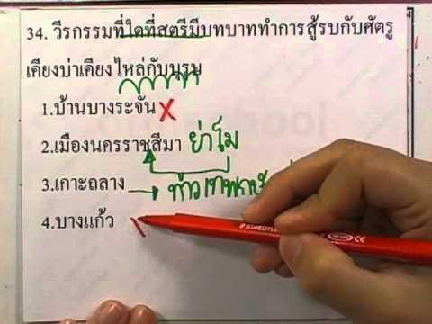 ข้อสอบเข้าม.1 : สังคม ชุด01 ข้อ34