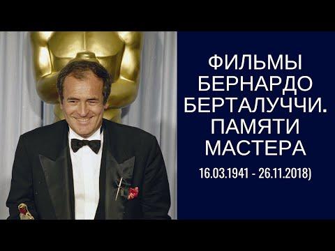 Фильмы Бернардо Бертолуччи. Памяти мастера /  Died Bernardo Bertolucci