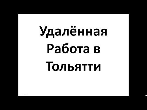 Работа в Тольятти, подбор персонала, резюме, вакансии