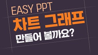 [초보자 실무/실습파일 제공] 고퀄리티 PPT 실무 제작