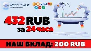 Заработок от 3000 Рублей в День уже Сегодня. НЕ ПЛАТИТ 432 RUB за 1 Robo-Invest Интернете на Дому
