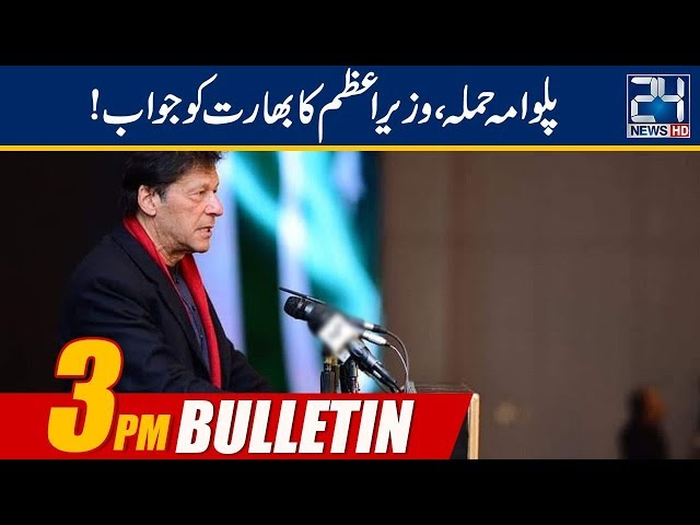 News Bulletin | 3:00pm | 19 Feb 2019 | 24 News HD
