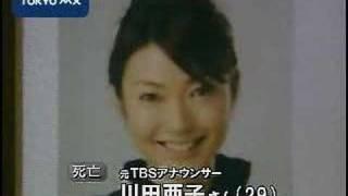 港区の路上で車内に練炭  元TBSアナ川田亜子さんが自殺