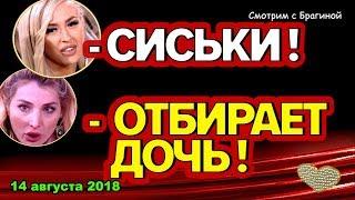 ДОМ 2 НОВОСТИ, 14 августа 2018.  Тата ОТБИРАЕТ ДОЧЬ у Блюма!
