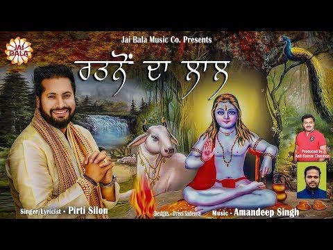 Ratno Da Lal (Full Video) || Pirti Silon || Jai Bala Music || Latest Devotional Songs 2018