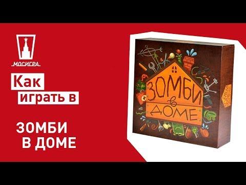 Правила к настольной игре Зомби в доме