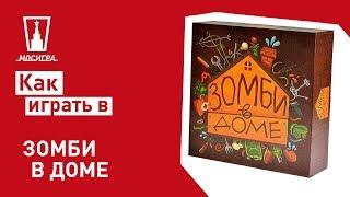Настольная игра Зомби в доме: правила