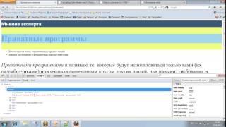 «Специалист» - HTML и CSS. Уровень 1. Создание сайтов по стандартам W3C на HTML 5 и СSS 3. Часть 1