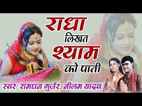 "Krishna Devotional Song ""Radha Likhat Shyam Ko Pati"" Dehati Krishna Bhajan #Ramdhan Gujjar, Neelam"