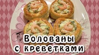 Салат с креветками в волованах ★ видео рецепт