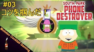 コツを掴んだ! South Park: Phone Destroyer #03 ゲーム実況プレイ サウスパーク/スマホ/アイフォン/アンドロイド [Molotov Cocktail Gaming]