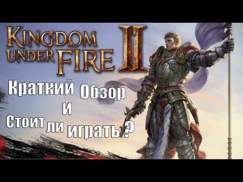 Обзор Kingdom Under Fire 2: Стоит ли играть в KUF 2 |