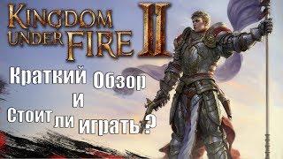 kingdom Under Fire 2. СТОИТ ЛИ ИГРАТЬ? МНЕНИЕ О ПРОЕКТЕ!
