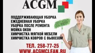 Клининговая компания «ACGM» город Казань(, 2014-04-02T12:29:29.000Z)