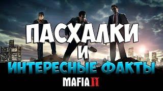 Mafia 2. Пасхалки и интересные факты [EASTER EGGS]