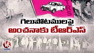 TRS Party Start Camp Politics | Municipal Elections |  V6 Telugu News