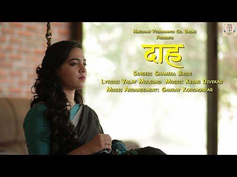 Daah | New Single | Shamika Bhide
