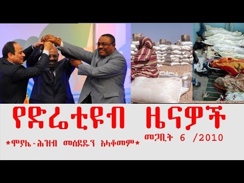 ETHIOPIA - የድሬቲዩብ ዜናዎች መጋቢት 6 /2010 - DireTube News