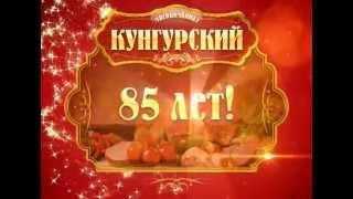"Мясокомбинат ""Кунгурский"" - 85 лет!"