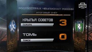 Обзор матча  Футбол  РФПЛ  15 й тур  Крылья   Томь 3 0