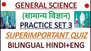 General Science (सामान्य विज्ञान) Practice Set 3 Imp For CISF Hcm,RRB NTPC,SSC Exams