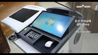 ELF전자교탁 - 광주 '한국전기공사협회 광주시…