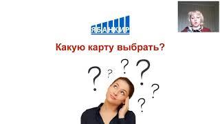 ЯБАНКИР  Презентация   спикер Елена Белова 25 09 2019