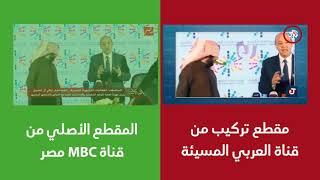 فيديو لتركي آل الشيخ وعمرو أديب يكشف سياسة العربي الجديد في تزييف الحقائق - صحيفة صدى الالكترونية
