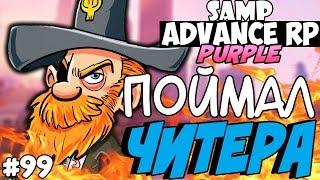 ПОЙМАЛ ЧИТЕРА! (ЭПИК!) ЛОВИМ ЧИТЕРОВ! - SAMP ADVANCE RP (Purple) #99