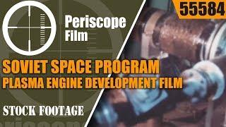 SOVIET SPACE PROGRAM  PLASMA ENGINE DEVELOPMENT FILM 55584